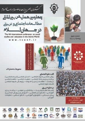 چهارمین همایش بین المللی مطالعات اجتماعی و تربیتی در جهان اسلام