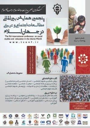 پنجمین همایش بین المللی مطالعات اجتماعی و تربیتی در جهان اسلام