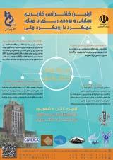 اولین کنفرانس کاربردی بهایابی و بودجه ریزی بر مبنای عملکرد با رویکرد ملی