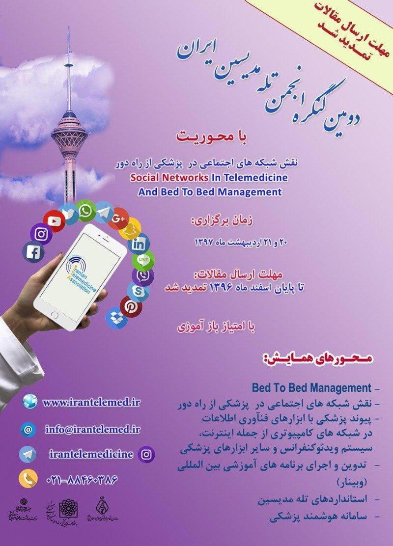 دومین کنگره انجمن تله مدیسین ایران