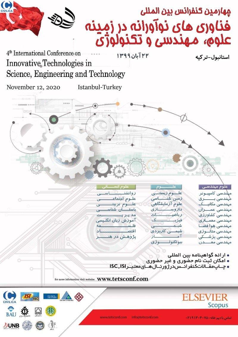 چهارمین کنفرانس بین المللی فناوری های نوآورانه در زمینه علوم، مهندسی و تکنولوژی