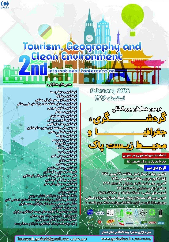دومین همایش بین المللی گردشگری،جغرافیا و محیط زیست پاک