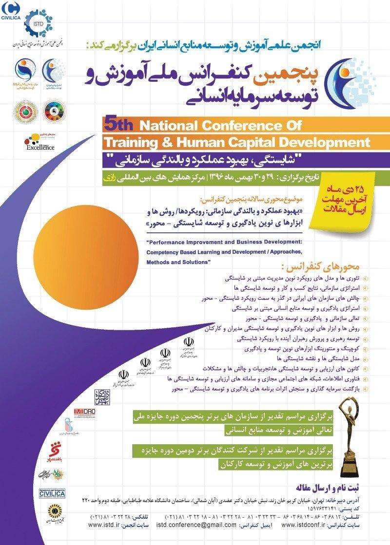 پنجمین کنفرانس ملی آموزش و توسعه سرمایه انسانی