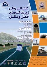 اولین کنفرانس ملی زیر ساخت های حمل و نقل