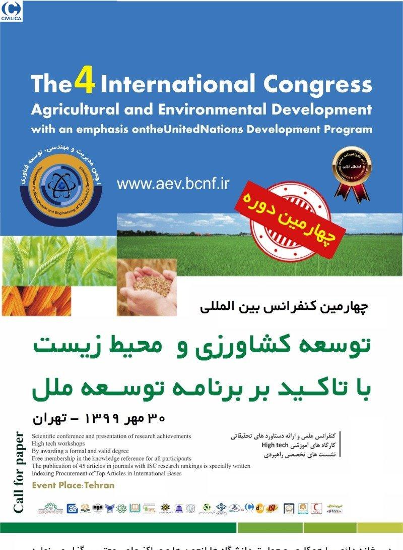 چهارمین کنگره بین المللی توسعه کشاورزی و محیط زیست با تاکید بر برنامه توسعه ملل