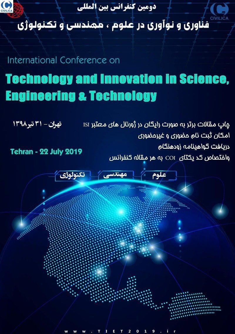 دومین کنفرانس بین المللی فناوری و نوآوری در علوم، مهندسی و تکنولوژی