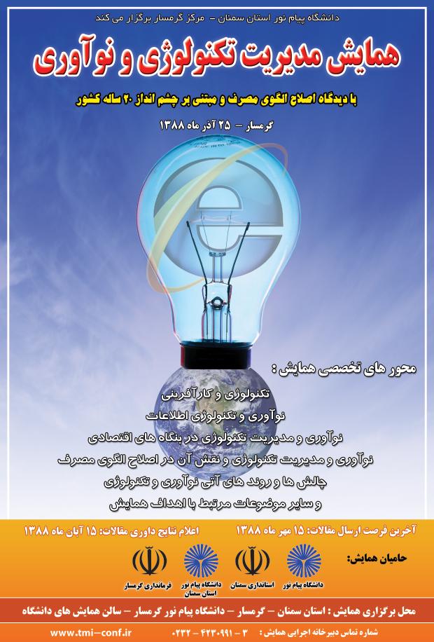 همایش مدیریت تکنولوژی و نوآوری