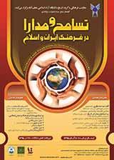 همايش ملي تسامح و مدارا در فرهنگ ايران و اسلام