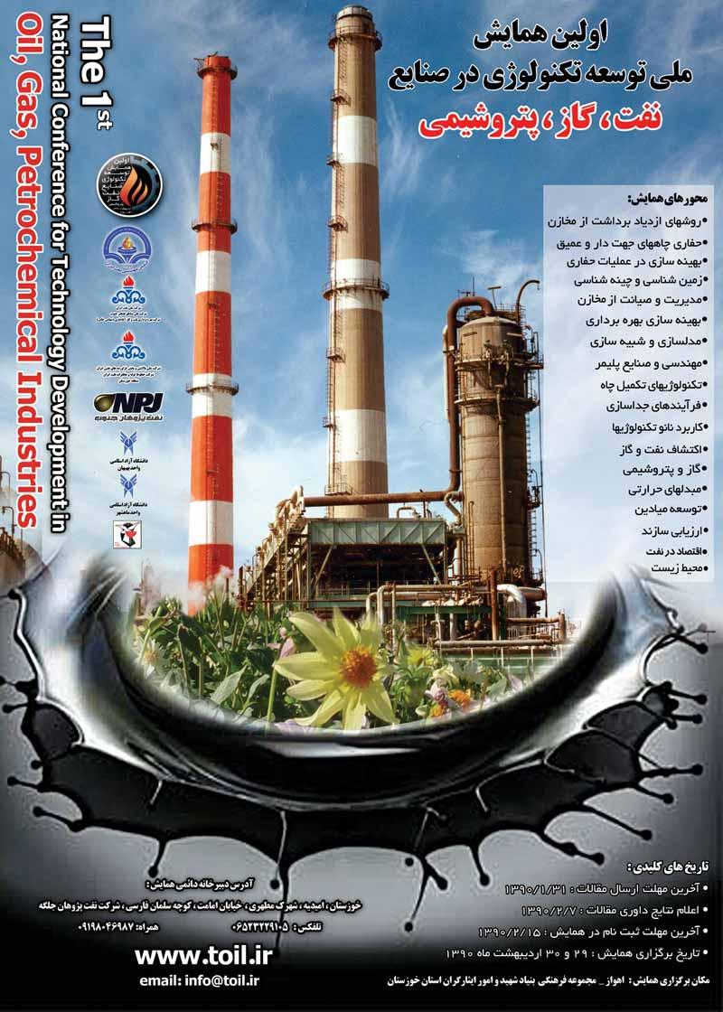اولین همایش ملی توسعه تکنولوژی در صنایع نفت، گاز و پتروشیمی