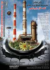 اولین همایش ملی توسعه تکنولوژی در صنایع نفت، گاز، پتروشیمی