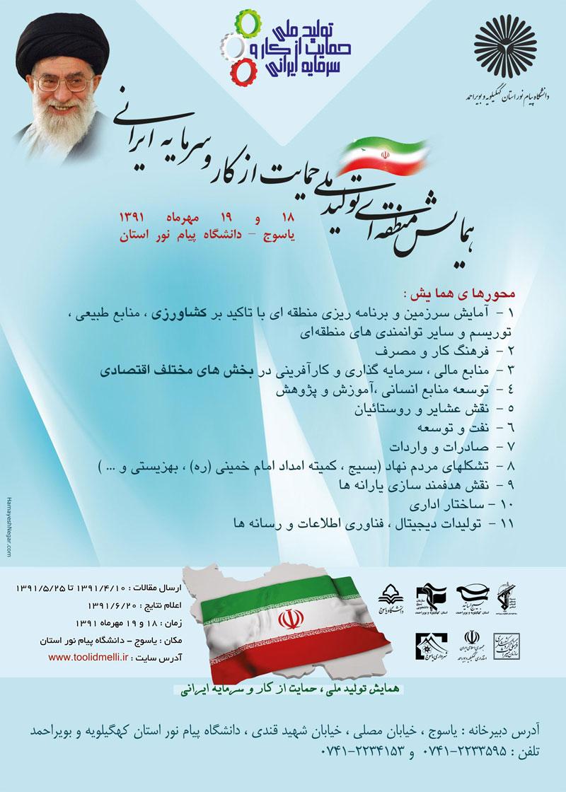همایش تولید ملی،حمایت از کار و سرمایه ایرانی