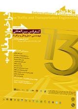 سیزدهمین کنفرانس بین المللی مهندسی حمل و نقل و ترافیک