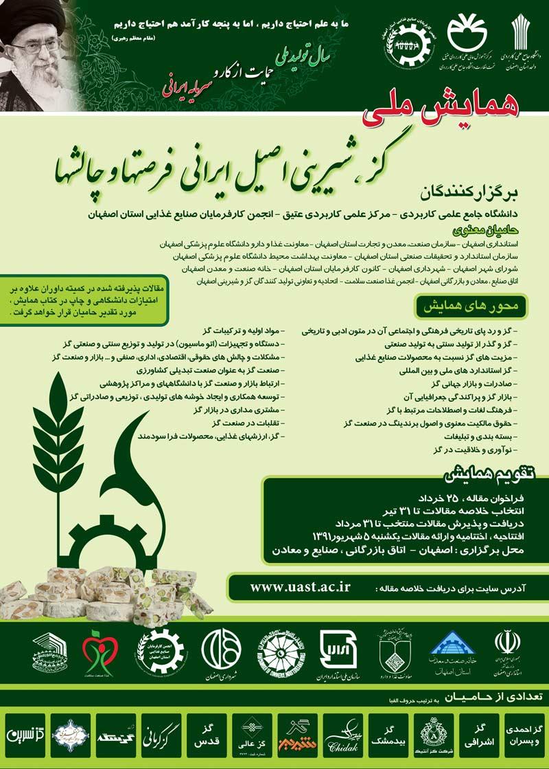 همایش ملی و فن بازار گز، غذای اصیل ایرانی-فرصت ها و چالش ها
