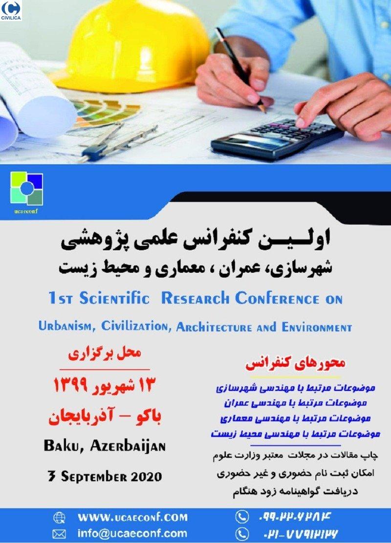 اولین کنفرانس علمی پژوهشی شهرسازی، عمران، معماری و محیط زیست