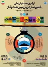 اولین همایش ملی ذخیره سازی زیرزمینی نفت و گاز
