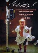 كنگره بين المللي درمان هاي حمايتي در بدخيمي هاي كودكان