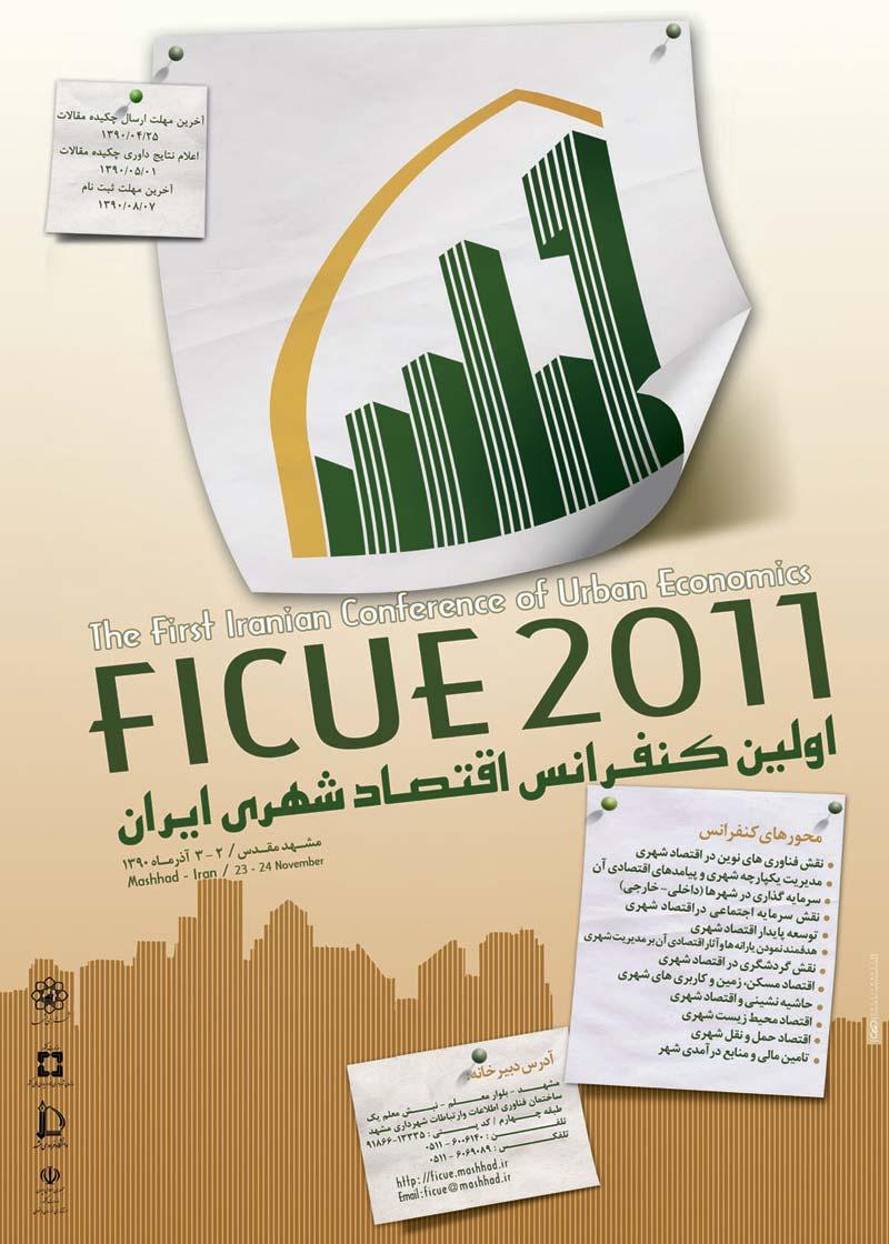 اولین کنفرانس اقتصاد شهری ایران