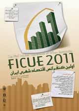 اولين كنفرانس اقتصاد شهري ايران