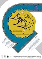 ششمین کنفرانس ملی برنامه ریزی و مدیریت شهری با تاکید بر مولفه های شهر اسلامی