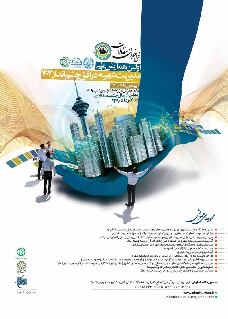 اولین همایش ملی مدیریت شهری در افق 1404