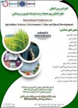 كنفرانس بين المللي علوم كشاورزي، محيط زيست، توسعه شهري و روستايي