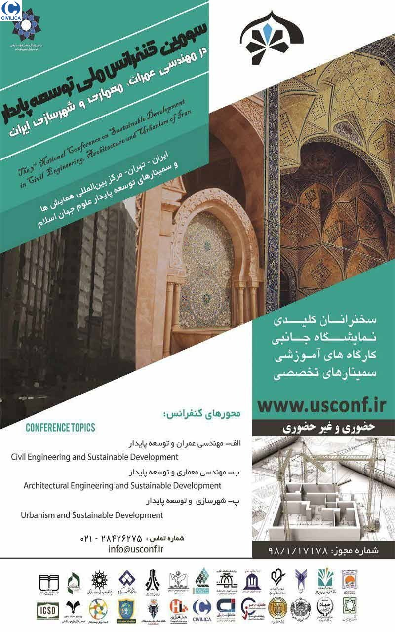 سومین کنفرانس ملی توسعه پایدار در مهندسی عمران، معماری و شهرسازی ایران