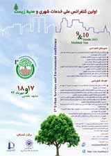 اولین کنفرانس ملی خدمات شهری و محیط زیست