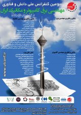National Conference on Knowledge and Technology of Electrical Engineering, Computer and Mechanics of Iran