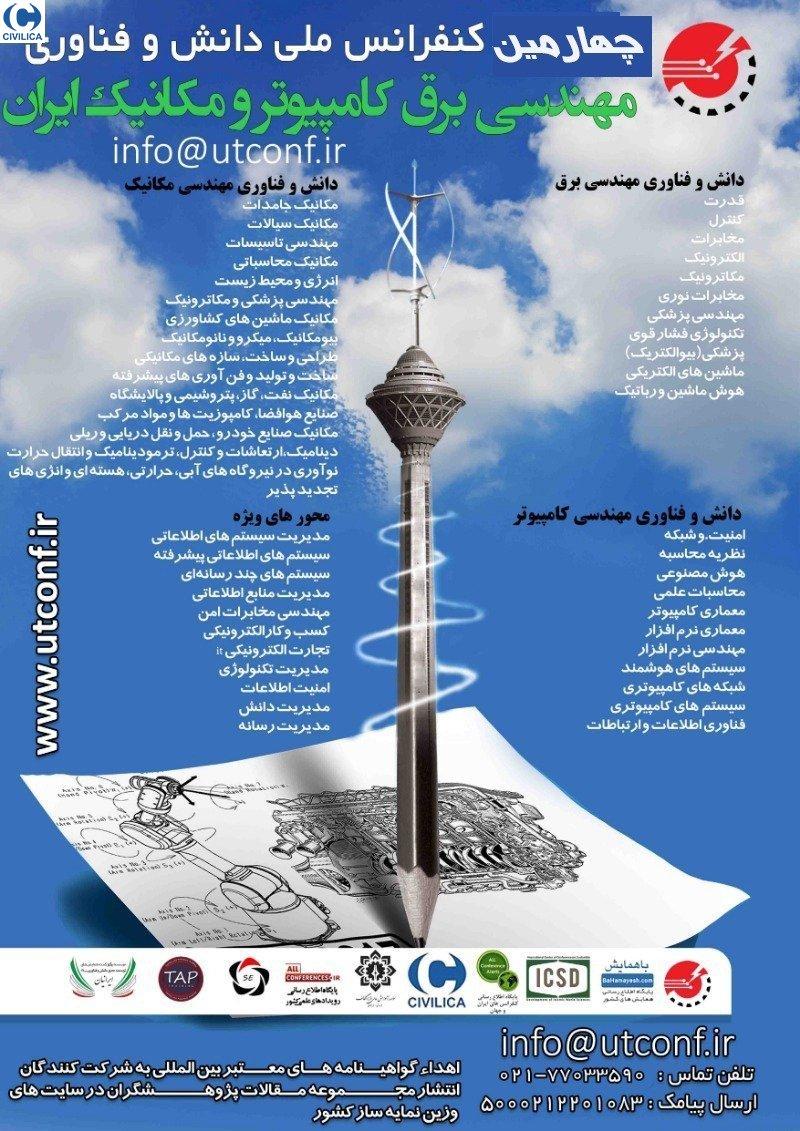 چهارمین کنفرانس ملی دانش و فناوری مهندسی برق کامپیوتر و مکانیک ایران