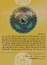 اولین کنفرانس ملی اقتصاد،مدیریت و فرهنگ ایرانی اسلامی