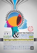 کنفرانس ملی مهندسی ارزش و مدیریت هزینه