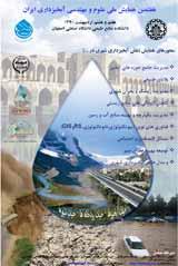 هفتمین همایش ملی علوم و مهندسی آبخیزداری ایران
