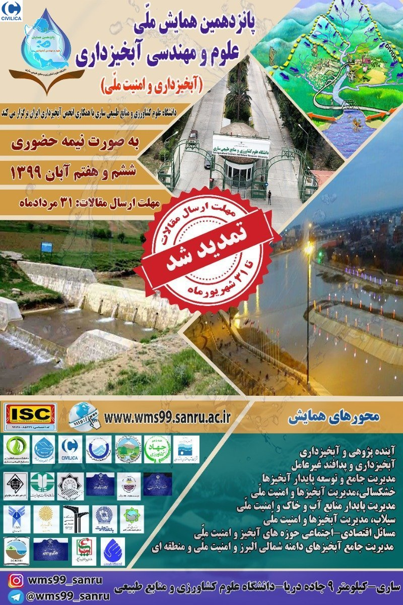 پانزدهمین همایش ملّی علوم و مهندسی آبخیزداری ایران