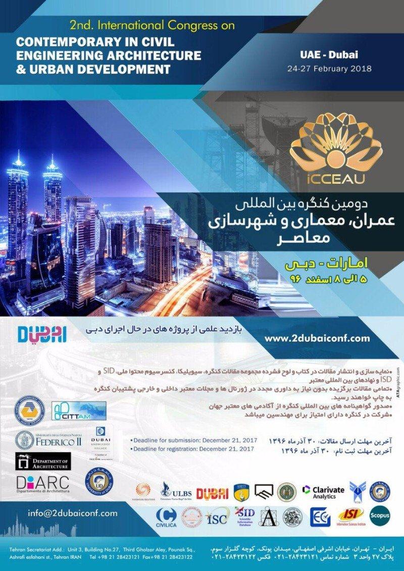 دومین کنگره بین المللی عمران،معماری و شهرسازی معاصر