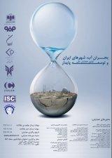 اولين همايش ملي بحران آب،شهرهاي ايران و توسعه پايدار