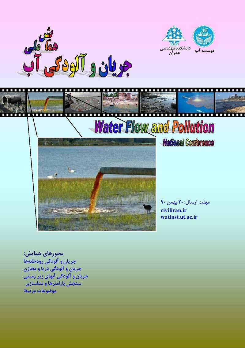 همایش ملی جریان و آلودگی آب