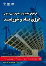 دومین همایش ملی انرژی باد و خورشید