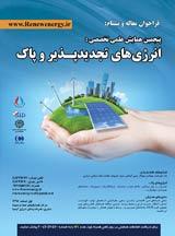 پنجمین همایش علمی تخصصی انرژی های تجدید پذیر و پاک
