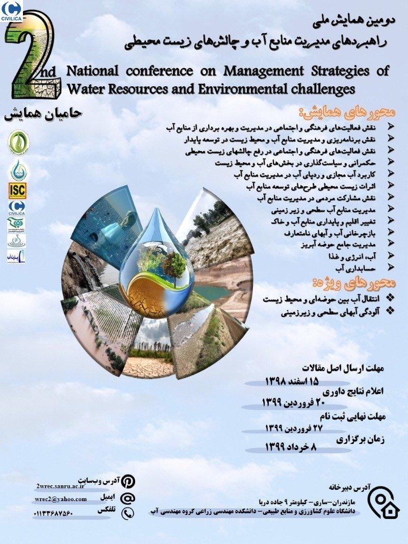 دومین همایش ملی راهبردهای مدیریت منابع آب و چالش های زیست محیطی
