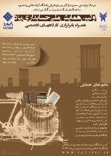 اولین همایش ملی حسابداری یزد
