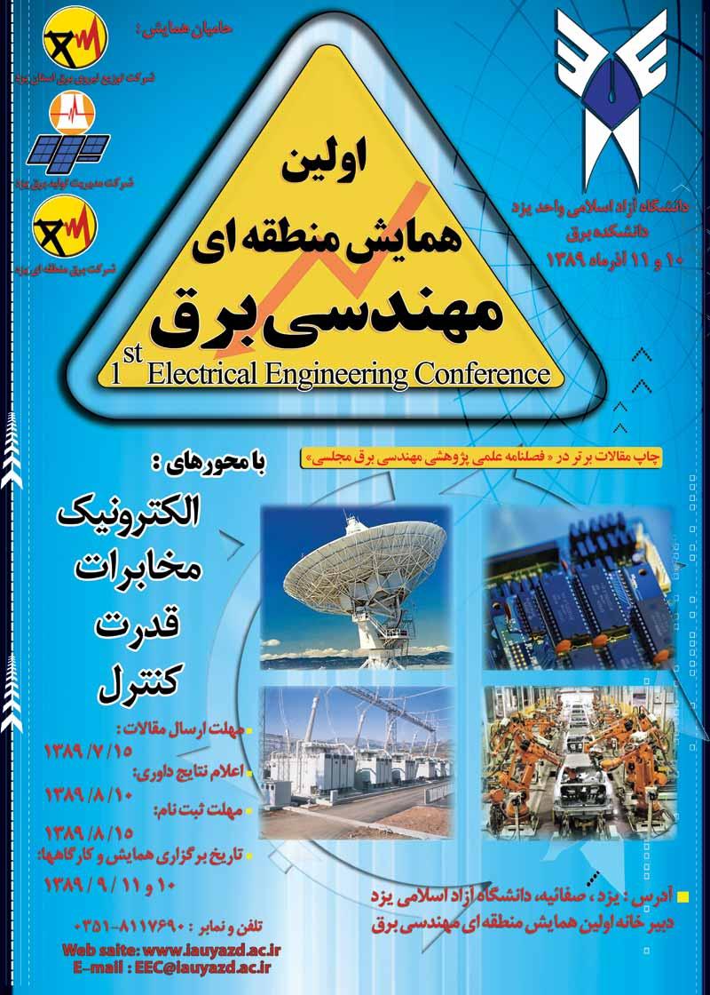 اولین همایش منطقه ای مهندسی برق
