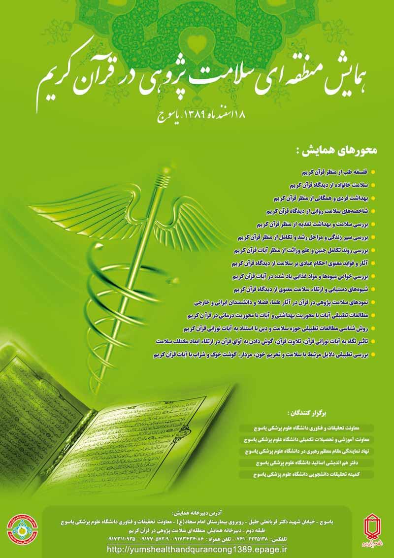 همایش منطقه ای سلامت پژوهی در قرآن کریم