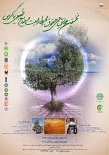 نخستین همایش ملی حقوق محیط زیست و منابع طبیعی زاگرس