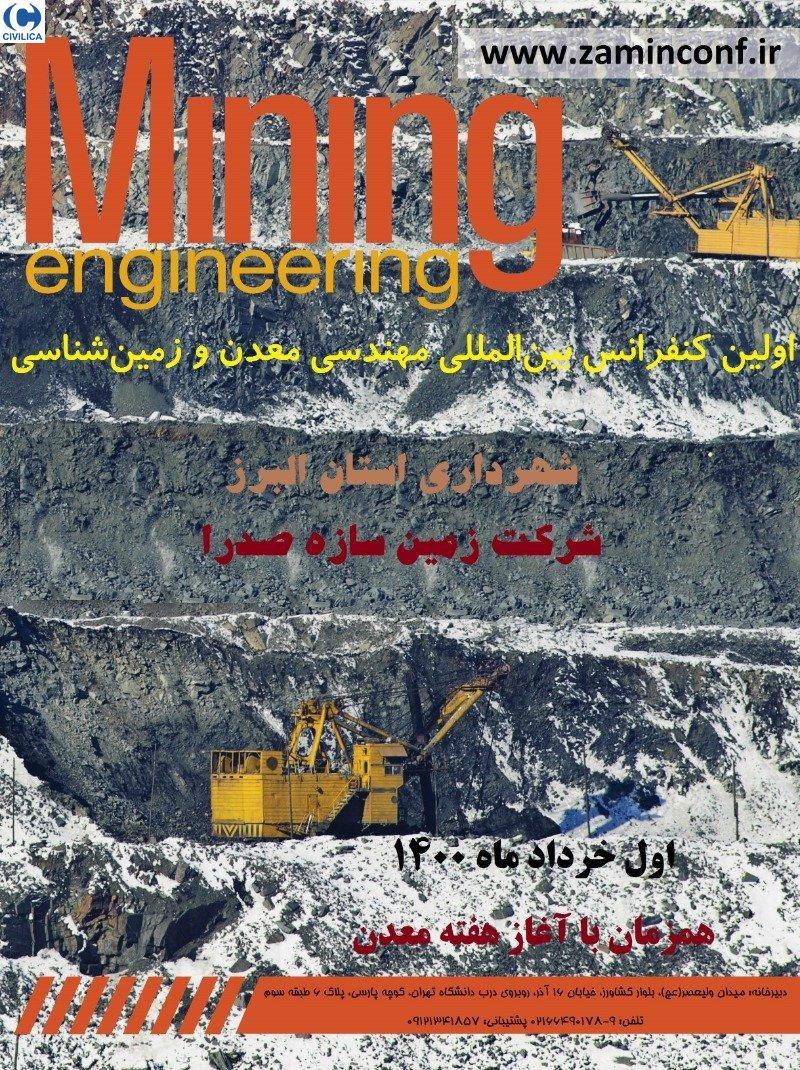 اولین کنفرانس بین المللی مهندسی معدن و زمین شناسی