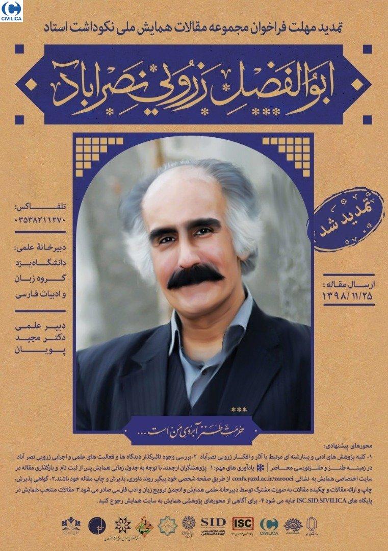 همایش ملی نکوداشت زنده یاد استاد ابوالفضل زرویی نصرآباد