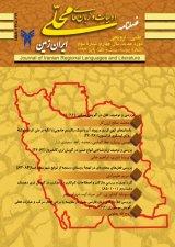 فصلنامه ادبیات و زبانهای محلی ایران زمین