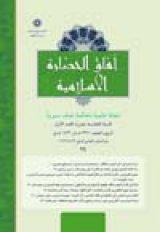مجله آفاق الحضاره الاسلامیه