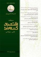 طرح روی جلد فصلنامه اقتصاد کشاورزی