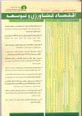 طرح روی جلد فصلنامه اقتصاد کشاورزی و توسعه