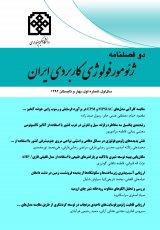 دوفصلنامه ژئومورفولوژی کاربردی ایران